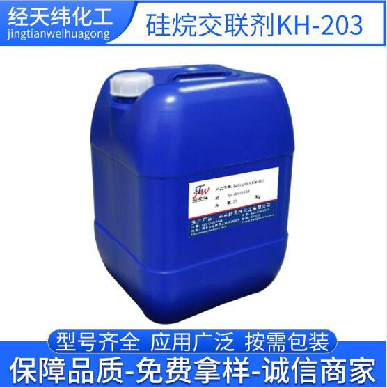 硅烷交联剂KH-203 四甲氧基硅烷 正硅酸甲酯 交联剂生产厂家