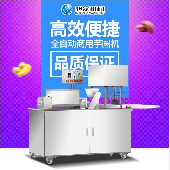旭众生产芋圆机的厂家 地瓜圆紫薯圆成型机 全自动芋圆机