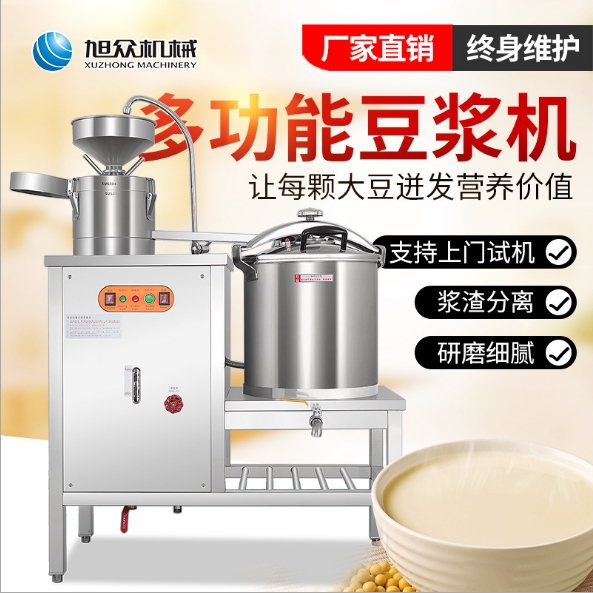 旭众商用豆浆机全自动浆渣分离豆浆机大产量不锈钢压力电热豆浆机