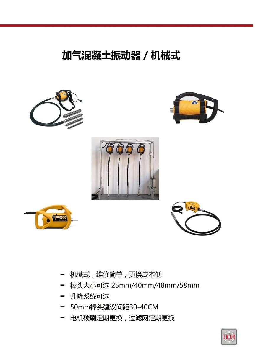 加气混凝土振动棒  气动混凝土振动器 便携式混凝土振动器