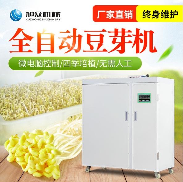 全自动豆芽机 商用箱式豆芽机 微电脑四季培植豆芽机 一件代发