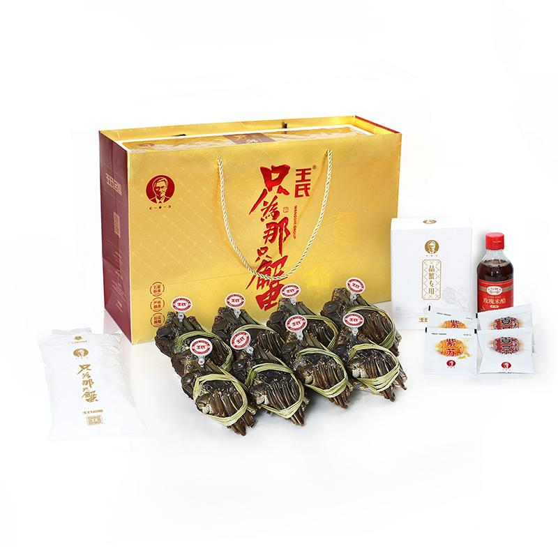 王氏水产名蟹大闸蟹礼盒C套餐1588型