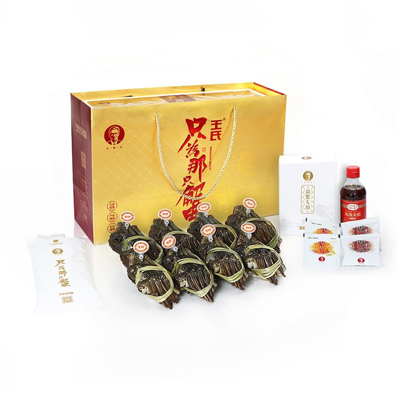 王氏水产名蟹大闸蟹礼盒B套餐1088型