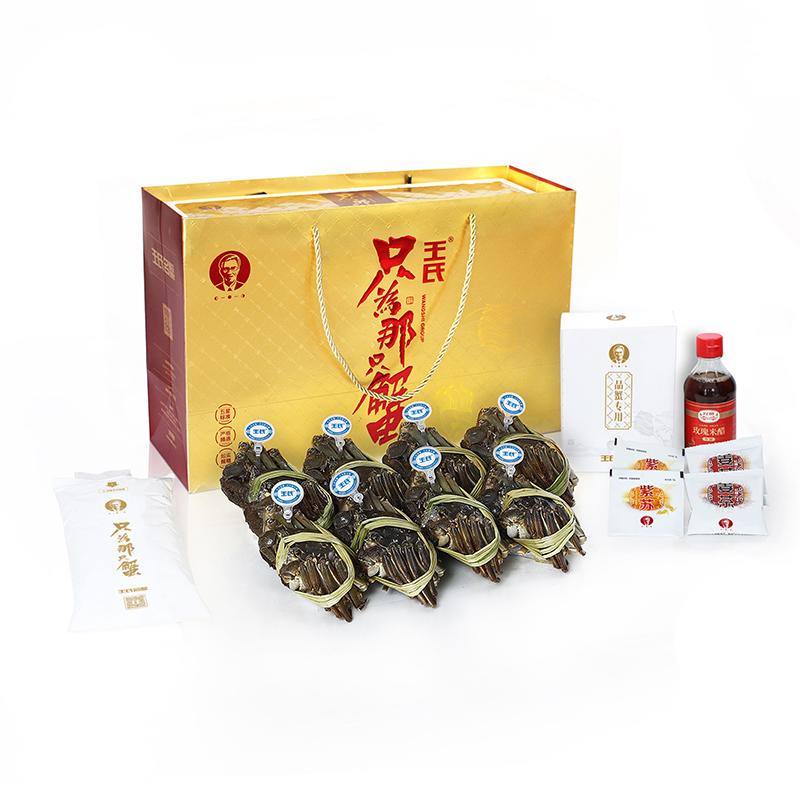王氏水产名蟹大闸蟹礼盒D套餐2288型