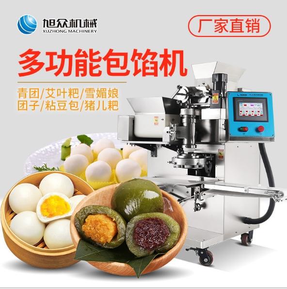 全自动四头汤圆机椰丝球成型搓圆机多功能汤圆机包馅汤圆机包馅机