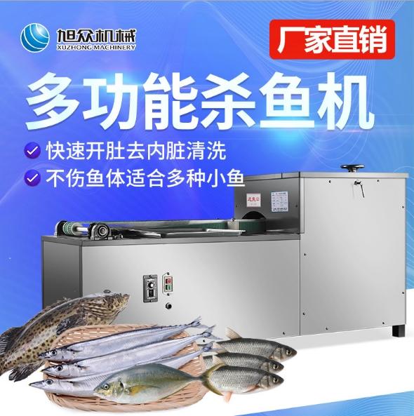供应旭众立式杀小鱼机 开肚去内脏不去鳞杀鱼机 小型杀鱼机