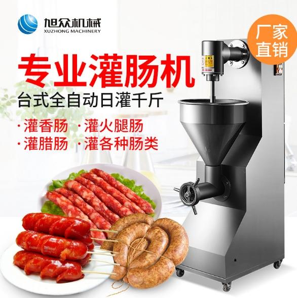 旭众 台式全自动灌肠机 全自动多功能不锈钢灌肠机 商用灌肠机