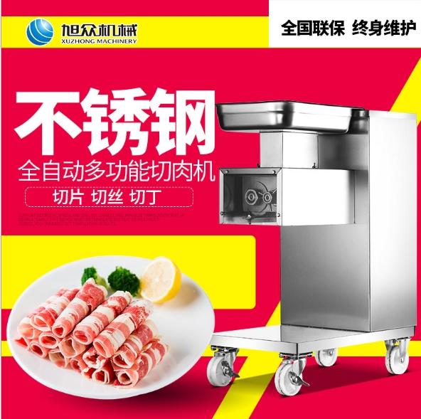 供应旭众生产切肉机的厂家 小型全自动切肉机 滚轮式切肉机