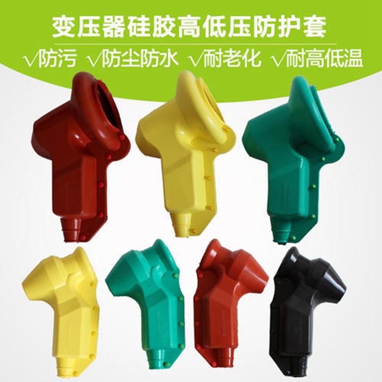 硅橡胶防护罩 接头盒 避雷器罩 绝缘罩 长春热缩