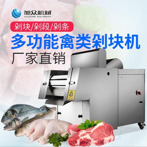 新款禽类剁块机冻肉冻鱼剁块机全自动不锈钢剁块机牛排骨头剁块机