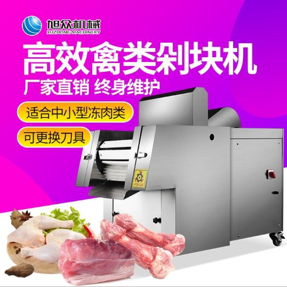食品加工厂禽肉类剁块机 一机多用剁块机 学校食堂剁块机