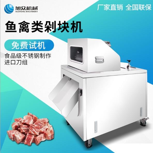 鱼禽类剁块机 大型全自动剁块机 商用多功能新鲜冷冻肉类剁块机器