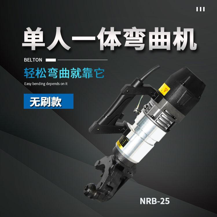 手提式液压钢筋弯曲机