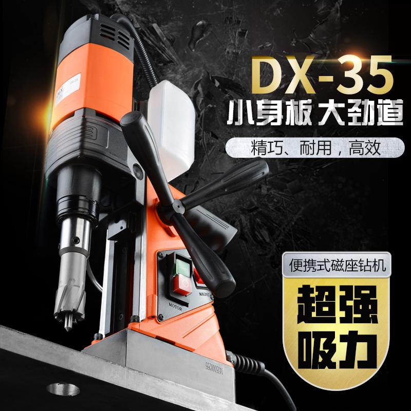 DX-35磁力钻