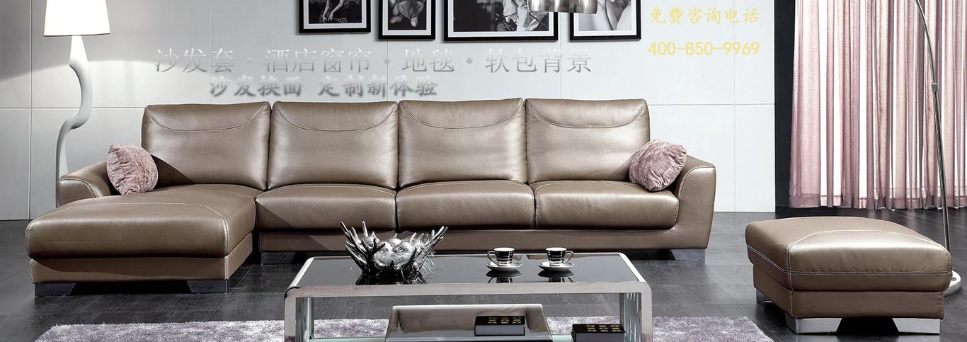 杭州家用沙发翻新,酒店沙发翻新,华府家居