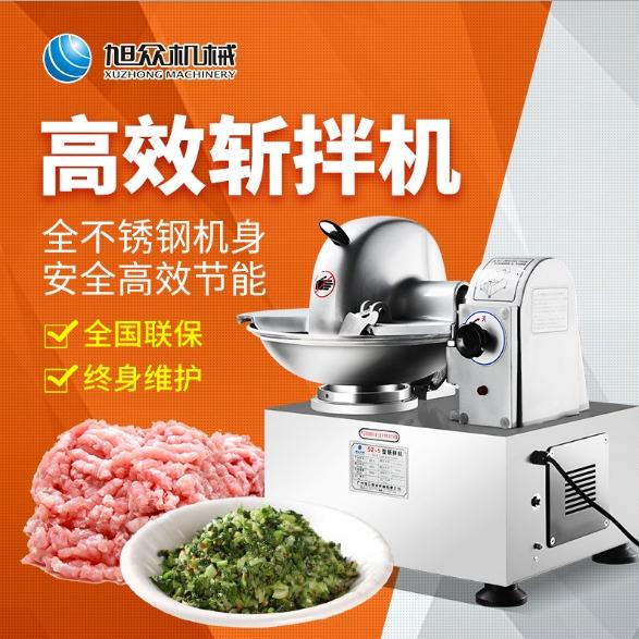 瓜果蔬菜肉类斩拌机 全自动不锈钢斩拌机 包子饺子馅料加工设备