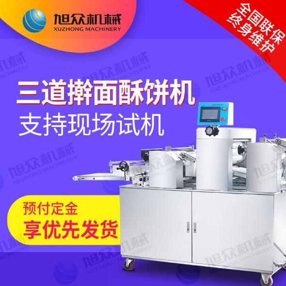 酥饼机厂家 自动酥饼机