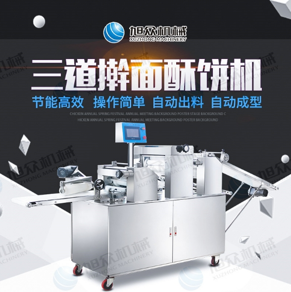 供应旭众生产酥饼机的厂家 做板栗饼鲜花饼油葱饼的机器 酥饼机