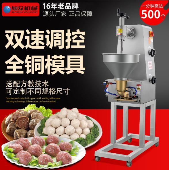 旭众全自动肉丸机 肉丸机生产厂家 肉丸机的价钱