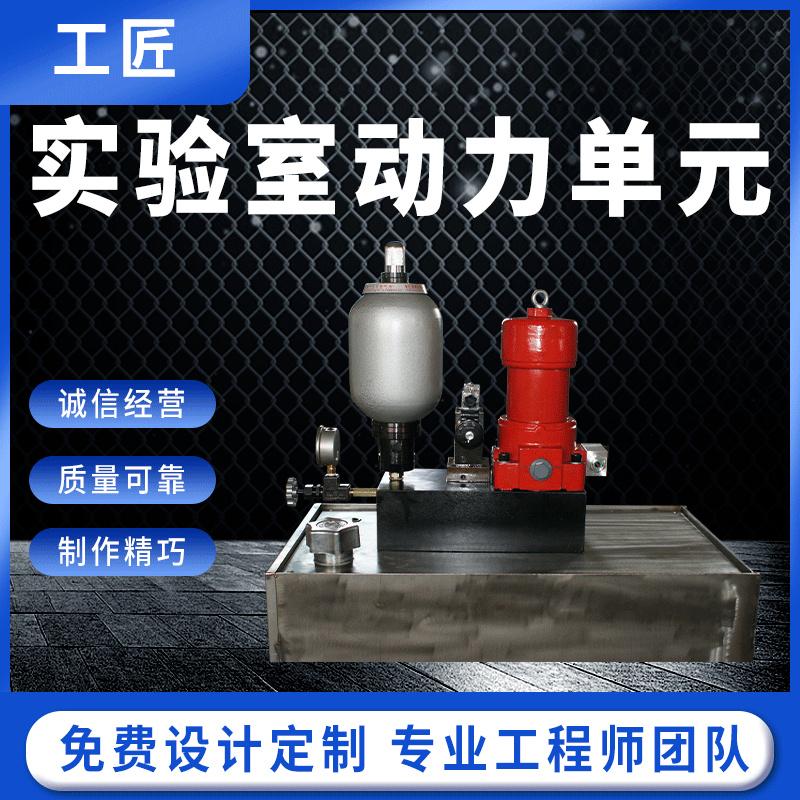 浙江工匠科技 实验室动力单元  杭州液压系统 厂家定制方案只限浙江