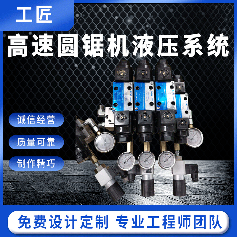 浙江工匠科技 高速圆锯机液压系统 厂家定制方案只限浙江