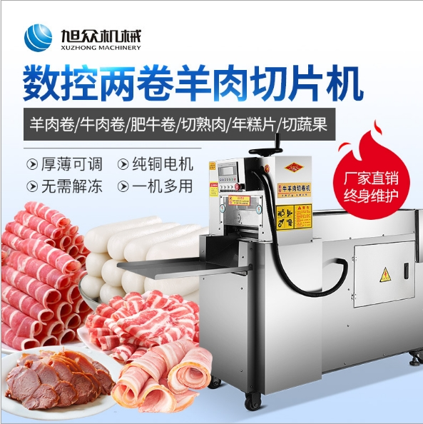 南京旭众全自动羊肉切片机 牛羊肉切卷机 羊肉切片机厂家