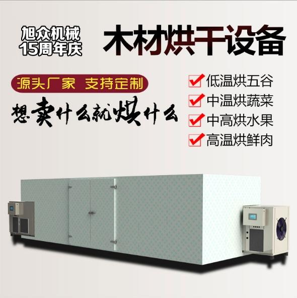 厂家直销大型水果烘干机 商用食品烘干机芒果干箱式 干燥房 多功能烘干房