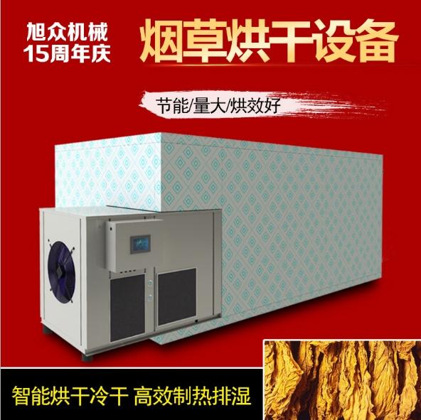 大型烟草烘干设备 烟叶烘干机-烟叶除湿烘干机-节能烘干房