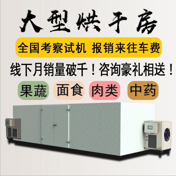 多功能食品果蔬中药烘干机  大型烘干房 药材烘干房厂家 烘干机干燥机设备 中药材烘干机