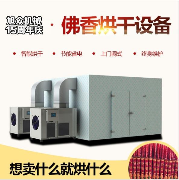 佛香烘干设备 佛香烘干机 佛香干燥设备 厂家专业生产空气能佛香烘干机