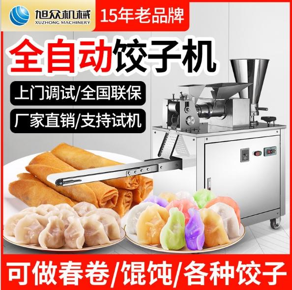 大型全自动饺子机 旭众全自动饺子机 多功能自动饺子机货号
