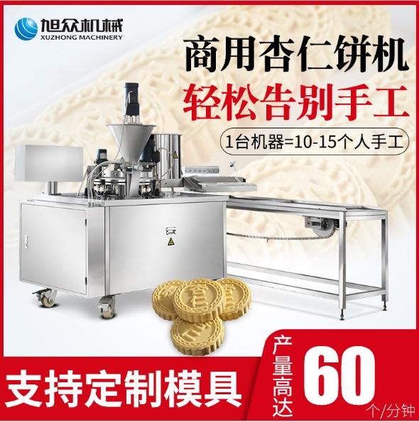 供应旭众杏仁饼机 夹心桂花糕机 绿豆粉饼机小加工厂