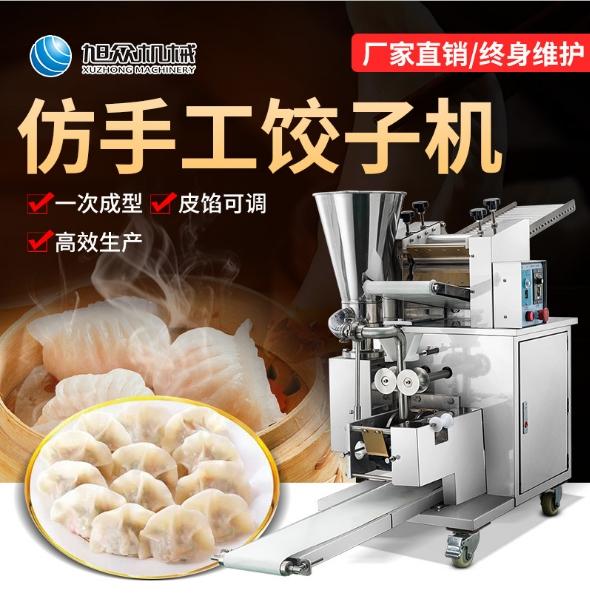 货到付款 水饺机源头厂家 旭众商用JGB-160仿手工饺子机 全自动包饺子机器  欢迎选购