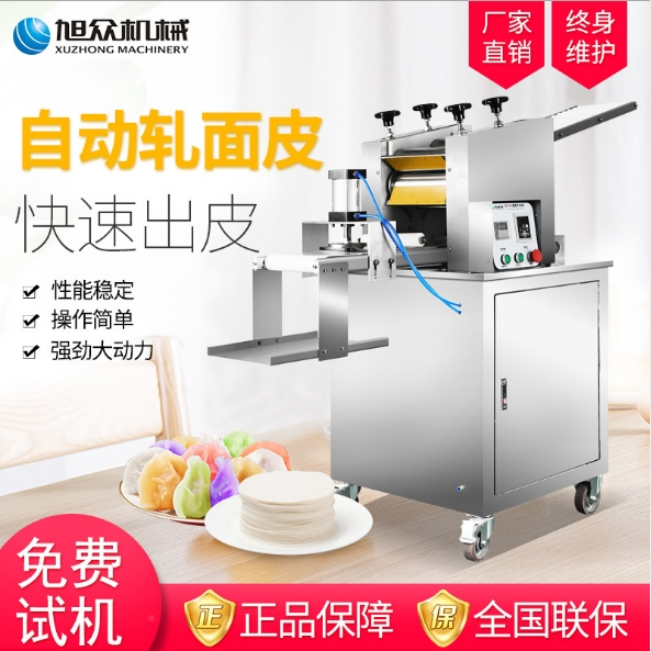 商用仿手工饺子皮机 不锈钢小型包子皮机厂家直销
