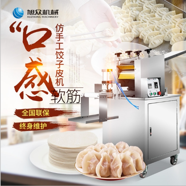 新型仿手工饺子皮机 中厚边薄 全自动商用饺子皮机 饺子皮机 厂家直销