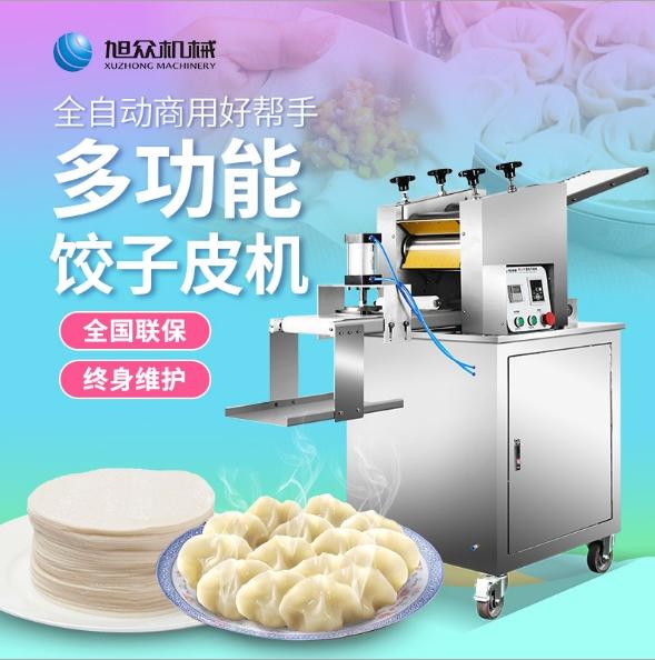 饺子皮机 饺子皮机厂家 商用全自动