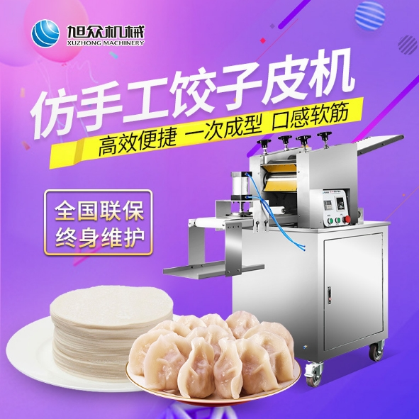 小型饺子皮机 家用饺子皮机 商用饺子皮机