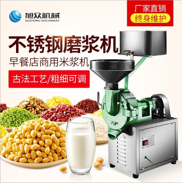 大豆磨浆机 浆渣分离机商用 电动磨浆机 黄豆磨浆机