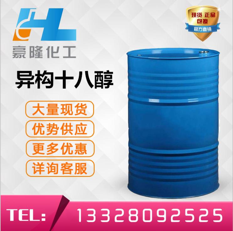 厂家直销 异构十八醇 异构十八醇 异构十八醇 27458-91-1