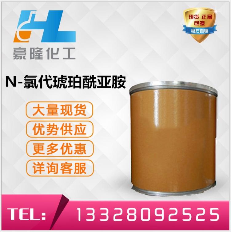 N-氯代琥珀酰亚胺 氯代二乙酰亚胺 NCS N-氯丁二酰胺 128-09-6