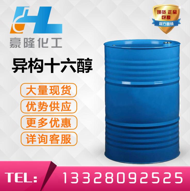 厂家直销 异构十六醇 已基癸醇 异构十六醇 2425-77-6
