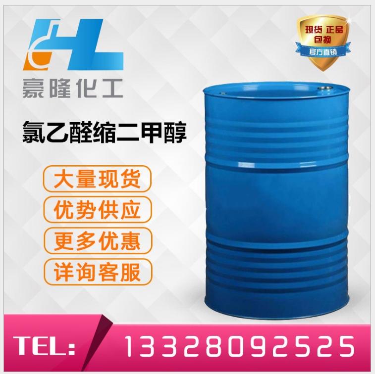 厂家 氯乙醛缩二甲醇 1-二甲氧基乙烷 二甲基氯乙缩醛 97-97-2