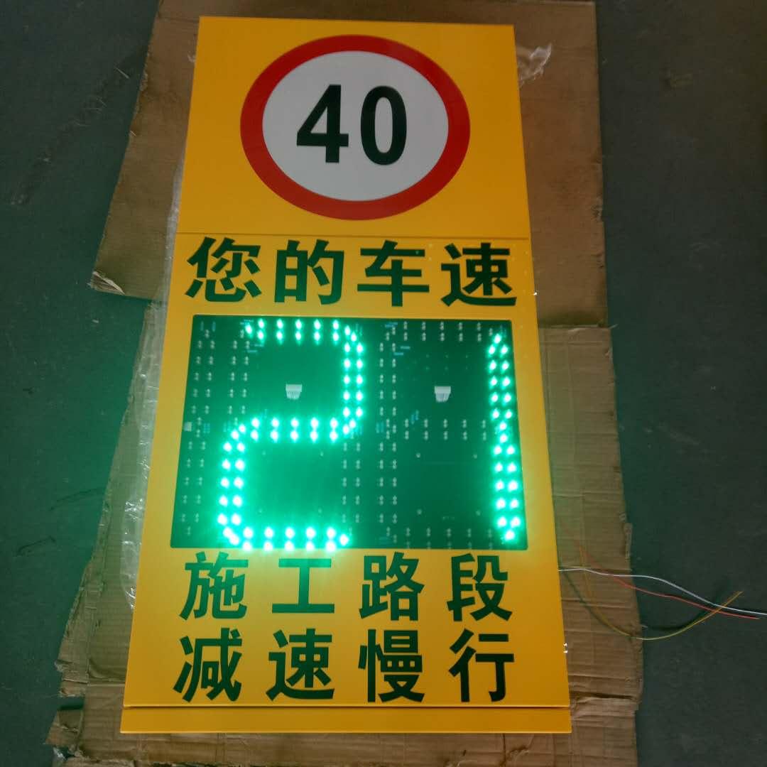 车速显示屏 车速显示仪 测速系统