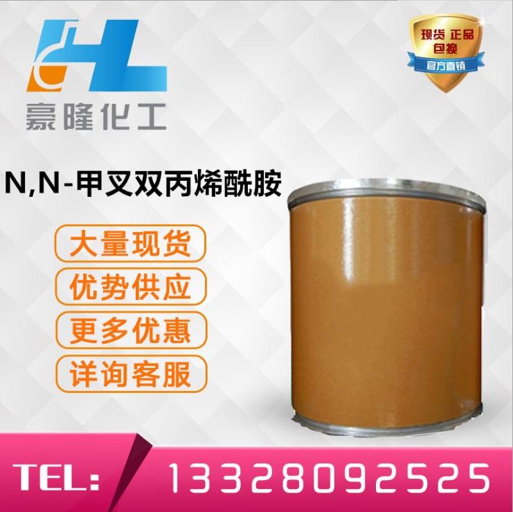 厂家直销 N,N-甲叉双丙烯酰胺 甲叉双丙烯酰胺 110-26-9