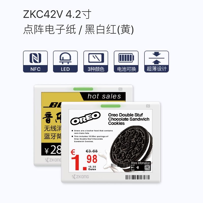 厂家直供ZKC42V 4.2寸点阵式墨水屏电子价签超市智能标签新零售