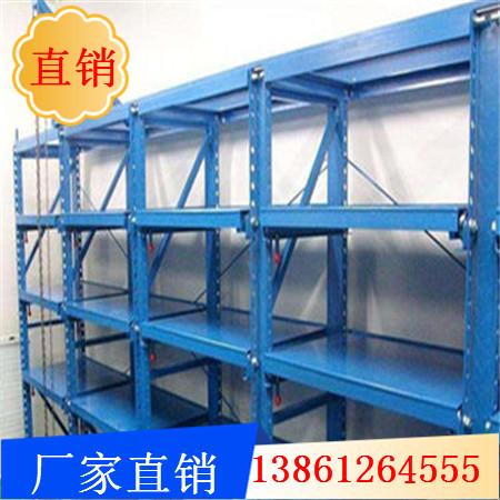 厂家直销模具货架 重型模具架 全开式重型模具架