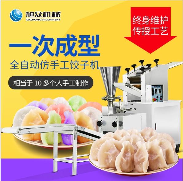 全自动商用饺子机 仿手工新款饺子机 电动水饺机直销 旭众