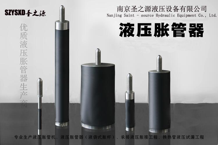 南京液袋式液压胀管器 操作简单,胀接高效 圣之源