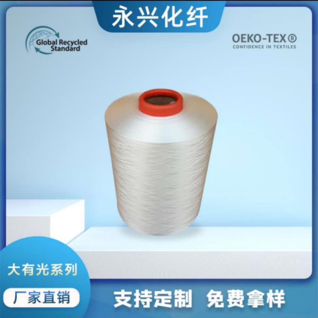 厂家直销DTY有光涤纶网络丝 大有光三叶异型 300D/144F毛绒专用丝