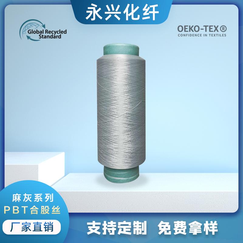 永兴化纤,厂家直销DTY浅灰中灰深灰 麻灰双股丝涤纶丝B01